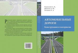 Учебное пособие «Автомобильные дороги. Конструкции и материалы»